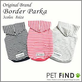 犬服 PETFiND 送料無料 犬 服 犬の服 ドッグウェア PETFiNDブランド 綿100% しっとり柔らかパーカー ダックスサイズあり