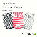 犬服 ブランド ドッグウェア 春夏 かわいい PETFiND 犬 服 犬の服 綿100% しっとり柔らかパーカー ダックスサイズあり