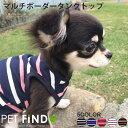 犬服 PETFiND 犬 服 PET FiNDブランド 綿100% マルチボーダータンクトップ 5SIZE 5COLOR 犬服 高品質な綿を使用した、…