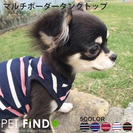 犬服 PET FiND ブランド かわいい PETFiND 犬 服 綿100% マルチボーダータンクトップ 5SIZE 5COLOR 可愛い 高品質な綿を使用した、肌触りの良いタンクト