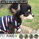 \楽天スーパーセール/犬 服 PET FiND 綿100% マルチボーダータンクトップ 5SIZE 5COLOR 犬服 高品質な綿を使用した…