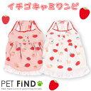犬 服 犬の服 春夏服 イチゴキャミワンピ シンプルなイチゴのイラストが可愛い、レトロな雰囲気のキャミワンピ 9…