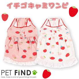 犬服 PETFiND 犬の服 春夏服 イチゴキャミワンピ シンプルなイチゴのイラストが可愛い、レトロな雰囲気のキャミワンピ 9サイズ