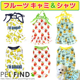 犬服 ブランド かわいい PETFiND 春 夏 【フルーツ キャミ&シャツ】可愛いパインとイチゴのお洋服 5サイズ 犬の服 夏服