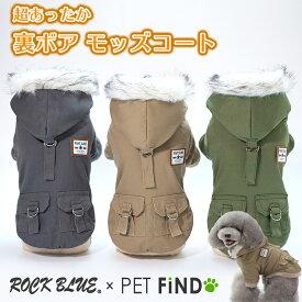 犬服 PETFiND 犬 服 冬服 犬用  ROCK BLuE x PETFiNDブランド 超あったか裏ボア モッズコート ジャケット コート あったかファー付き 3カラー