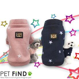 犬服 ブランド かわいい 小型犬 防寒 PETFiND 犬服 秋冬 新作 星柄あったかフリース 前ボタンタイプ 2カラー