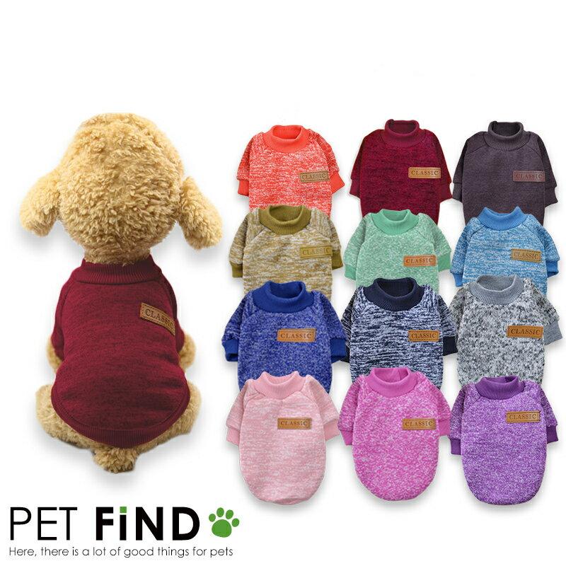 \送料無料/即日発送 犬服 セール 犬 冬服 犬の服 あったか裏起毛フリース トレーナー 選べる12色 リテール・アウトレット