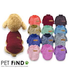 犬服 PETFiND セール 犬 犬服 犬の服 あったか裏起毛フリース トレーナー 選べる12色 リテール アウトレット
