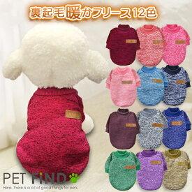犬服 ブランド かわいい 防寒 PETFiND セール 犬 犬の服 あったか裏起毛フリース トレーナー 選べる12色 リテール アウトレット