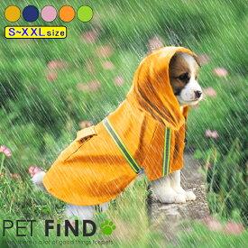 犬服 PETFiND 送料無料 犬用 ポンチョ風 レインコート犬服 犬 服 犬の服 梅雨ドッグウェア カッパ 小型犬 中型犬 反射板