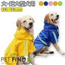 犬服 ブランド かわいい PETFiND 犬用 ポンチョ風 レインコート犬服 犬 服 犬の服 梅雨ドッグウェア カッパ 中型犬 大…
