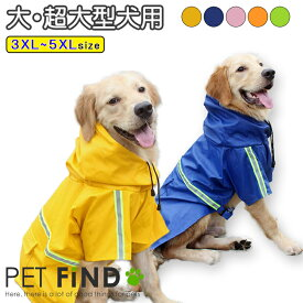 犬服 PETFiND 犬用 ポンチョ風 レインコート犬服 犬 服 犬の服 梅雨ドッグウェア カッパ 中型犬 大型犬 超大型犬 反射板