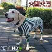 犬服  PETFiND 犬 服 オールシーズン 背面ファスナー付きボーダー つなぎ 大型犬用 傷なめ防止 抜け毛対策 ロンパース