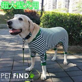 犬服 PETFiND 送料無料 犬 服 オールシーズン 背面ファスナー付きボーダー つなぎ 超大型犬用 傷なめ防止 抜け毛対策 ロンパース
