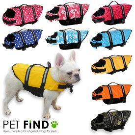 犬用ライフジャケット ライフベスト 小型犬 中型犬 犬用浮き輪 マジックテープ 浮き輪 海や川の水遊びに 事故防止 プール リハビリ 救命胴衣