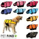 【マラソン特価!】犬用ライフジャケット ライフベスト 大型犬 超大型犬 犬用浮き輪 マジックテープ 浮き輪 海や川の…