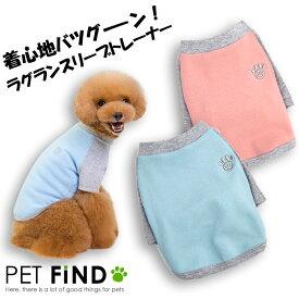 【お買い物マラソン期間ポイント5倍】犬服 ブランド かわいい PETFiND 発売記念特価犬服 PET FiND ラグランスリーブ トレーナー パウ刺繍 伸縮素材
