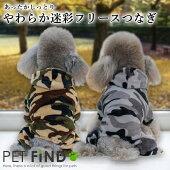 犬服秋冬つなぎ迷彩やわらか裏起毛わんちゃんが眠くなっちゃう肌触り犬の服
