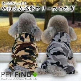 犬服 PETFiND 送料無料 犬 服 秋 冬 あったか しっとり やわらか迷彩フリースつなぎ 犬の服 秋冬 あたたか 新着