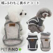 犬服  PETFiND 送料無料 犬 服 秋  犬の服  小型犬 中型犬 秋冬 あたたか 冬 暖かふわもこ裏ボアコート S-2XL