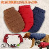 犬服  PETFiND 送料無料 ドッグウェア ペット服 犬 服  秋冬 リード穴付き あったか裏モコ シンプルベスト 3色