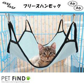 ペット用 猫 小動物 フリース ハンモック フック タイプ 子猫 キャットハンモック