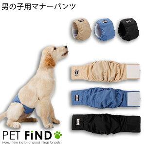 犬服 PETFiND 犬用 男の子用 マナーベルト マナーパンツ おむつカバー マーキング対策 うれしょん対策 介護 小型犬 中型犬 大型犬