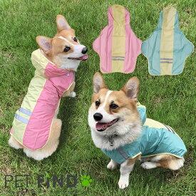 犬服 PETFiND 犬用 レインコート クラブ ストライプ 反射板 リード穴 マジックテープ 中型 大型 犬 服 犬の服 梅雨 ドッグウェア カッパ