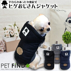 犬服 ブランド かわいい 防寒 PETFiND フード付きダウン風ジャケット やわらかあったか裏起毛 犬用犬服 犬 服 冬 ペット服 ヒゲおじさん 可愛い