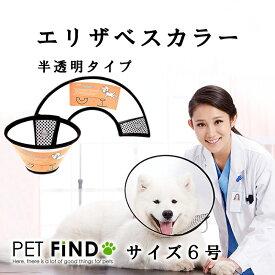 エリザベスカラー エリカラ ソフトタイプ半透明 犬 猫 用 マジックテープ式 手術、怪我、術後の傷口保護 6号サイズ