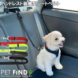犬服 PETFiND 犬用品 ヘッドレスト装着型リード ペット用シートベルト 車用リード 安全ベルト 引っ張り飛び出し防止 ドライブ 小型犬 中型犬 新着