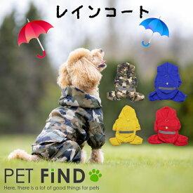 犬服 ブランド ドッグウェア 春夏 かわいい PETFiND 大人気 犬用 つなぎ レインコート犬服 犬 服 犬の服 梅雨カッパ 小型犬 中型犬 4カラー 6サイズ