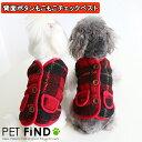 【10%ポイントバック】犬服 ブランド かわいい PETFiND 犬 犬の服 秋冬 背面ボタンもこもこチェックベスト 赤 黒 小型…