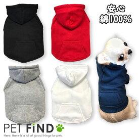 犬服 ブランド かわいい 小型犬 防寒 PETFiND 綿100% 高品質シンプル無地パーカー 犬 服 ペット服 ドッグウェア 新色登場
