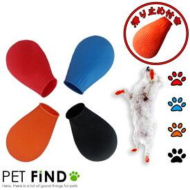 犬服 PETFiND 送料無料 犬の靴下 ラバーシューズ ラバーブーツ ドッグブーツ ゴムブーツ 肉球保護 ドッグシューズ 滑り止め ソックス