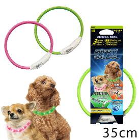犬のお散歩用 PLATZ セーフティカラー35 USB充電ケーブル ドライバー セット お散歩 夜道