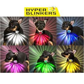 犬のお散歩用 PLATZ ハイパーブリンカーズEX USB充電ケーブル セット お散歩 夜道