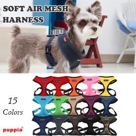 犬 ハーネス 小型犬 puppia正規販売店 胴輪 ソフトメッシュハーネス サイズ XS S M L 犬用品 超小型犬 胴回りサイズ調整可能 pdcf-ac30