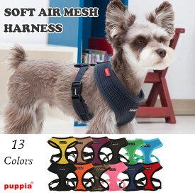puppia正規販売店 pdcf-ac30胴輪 ソフトメッシュハーネス サイズ XS S M L 犬用品 超小型犬 小型犬