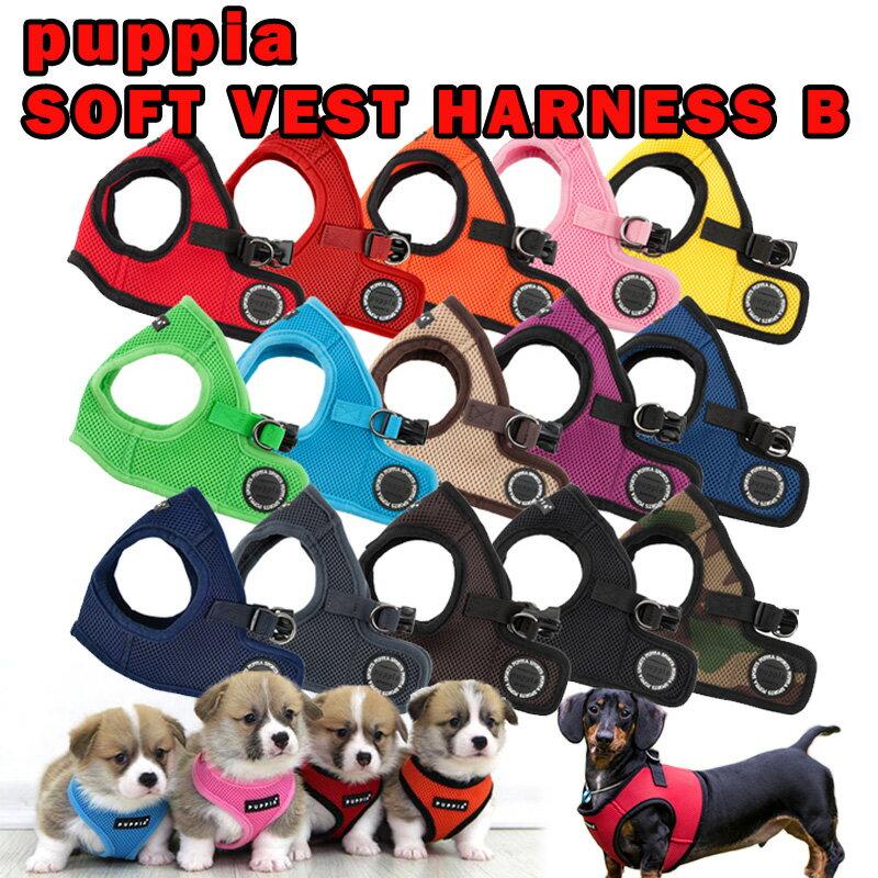 犬 ハーネス 送料無料 PUPPIA 正規販売店 puppia paha-ah305 パピア ソフトベストハーネスB 胴輪 ハーネス 犬用品 超小型 小型 XS・S・M・L