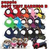 【paha-ah305】ペットペットグッズ犬用品胴輪ハーネス小型犬用ソフトベストハーネスXS.S.M.LサイズPUPPIAパピアドッグ用品