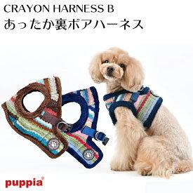 犬 ハーネス 小型犬 puppia 秋冬 犬用ハーネス ポカポカあったか裏ボアハーネス pard-hb1580 胴輪 ソフトベストハーネスB サイズ XS・S・M・L