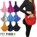 ペット用品 犬 猫 シンプル スリング バッグ キャリーバッグ 10色 リング 小型犬 子犬 災害 抱っこ紐 飛び出し防止 フック 新着
