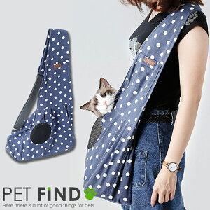 ペット用品 犬 猫 水玉スリング バッグ キャリーバッグ リュック 小型犬 子犬 災害 抱っこひも 飛び出し防止 フック マジックテープ