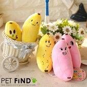 犬のおもちゃ DOG TOY バナナ型 トーイ 音の出るおもちゃ ペット用品 犬