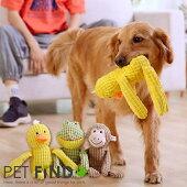犬のおもちゃ DOG TOY トーイ 音の出るおもちゃ 手足が長ーい動物 ヒヨコ カエル サル  鳴き袋入り ペット用品 犬用
