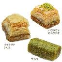 【予約注文】バクラヴァ・サルマ3種ミックス500g【BAKLAVA】【バクラバ】【トルコ伝統菓子】