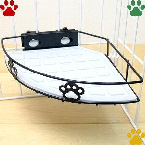 【15】アニーコーラス グルメラック シングル ブラック食器台 食器テーブル 食器スタンド 犬 猫 うさぎ 小動物 ペット ケージ取り付け ネジ穴不要 工具不要 簡単 固定