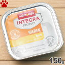 【2】 アニモンダ インテグラプロテクト 犬用 療法食 腎臓ケア 鶏 150g トレイ缶慢性腎不全 グレインフリー アレルギー対応 全年齢 全犬種 ドッグフード animonda ドイツ
