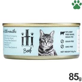 【2】 イティ キャット ビーフ缶 85gグレインフリー 猫 全猫種 全年齢 キャットフード ニュージーランド iti cat